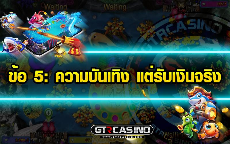 ความบันเทิง แต่รับเงินจริง - เกมยิงปลาออนไลน์