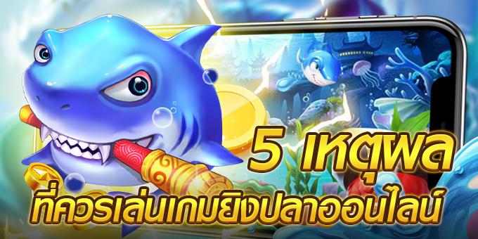 5 เหตุผลที่ควรเล่นเกมยิงปลาออนไลน์