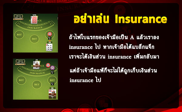 แบล็คแจ็ค insurance