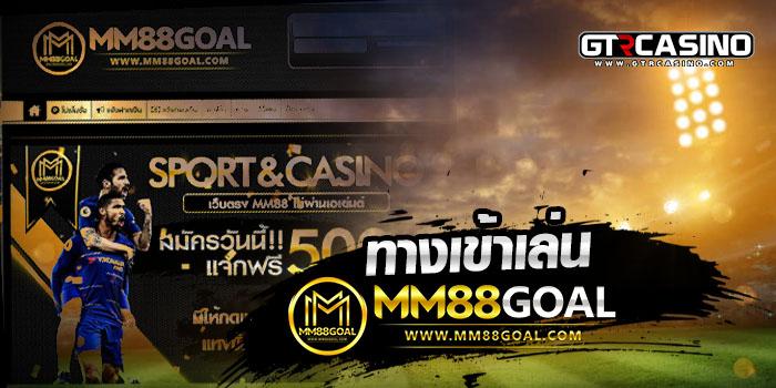MM88GOAL ทางเข้าคาสิโนจากเครือ MM88 ใหญ่ระดับประเทศ