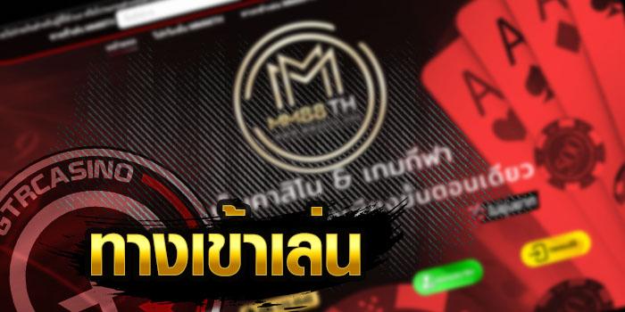 MM88TH ทางเข้าที่สุดของทางเข้าคาสิโนออนไลน์เครือ MM88