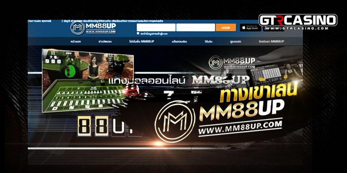 MM88UP เว็บพนันบอล พร้อมข่าวสารอัพเดททุกวัน