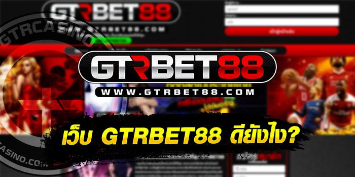 GTRBET88 คาสิโนออนไลน์