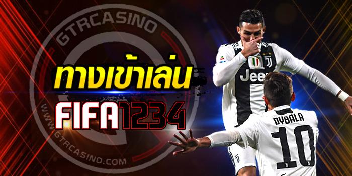 ลิ้งค์ทางเข้า FIFA1234 บริการต่อสายตรงจากต่างประเทศพร้อมมาตรฐานบริการที่ปลอดภัย