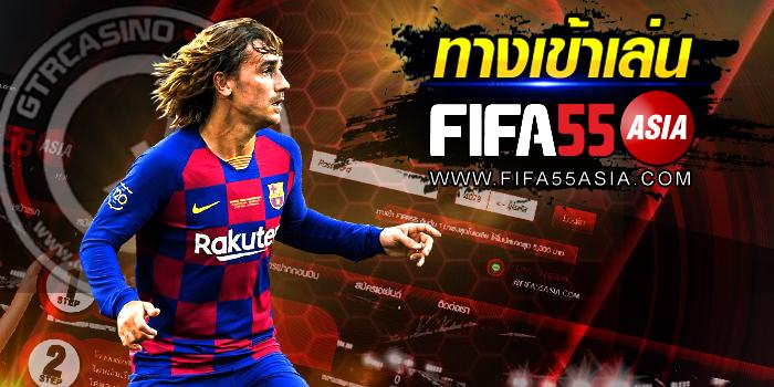 ทางเข้าเล่น fifa55asia