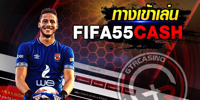 ทางเข้าเล่น fifa55cash