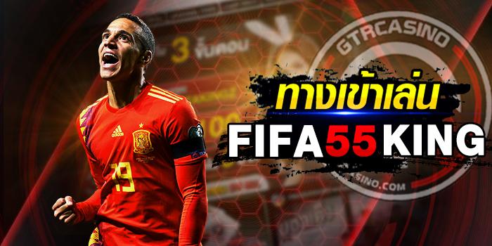 FIFA55KING บริการพนันออนไลน์ทุกรูปแบบ ฝาก-ถอน รวดเร็ว ไม่มีค่าธรรมเนียม