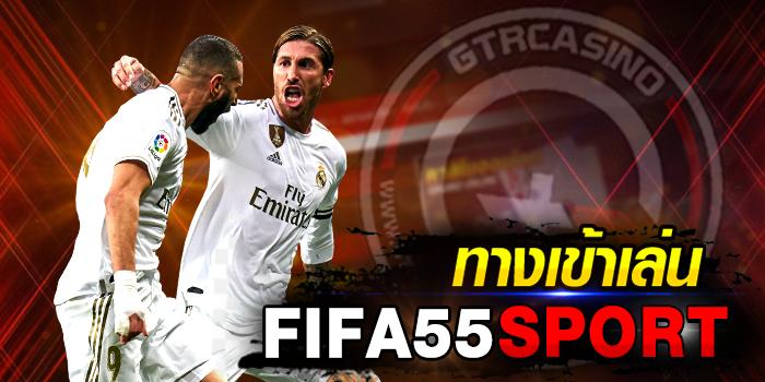 FIFA55SPORT ให้บริการด้านการ พนันออนไลน์ ที่ดีที่สุด บริการ 24 ชม.