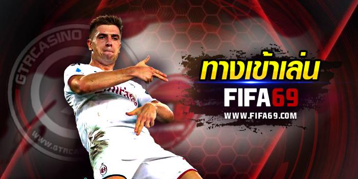 FIFA69 เว็บพนันออนไลน์อันดับ 1 ระบบการเงินมั่นคง ฝาก-ถอน รวดเร็ว