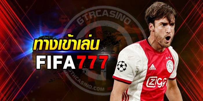 ทางเข้าเล่น fifa777