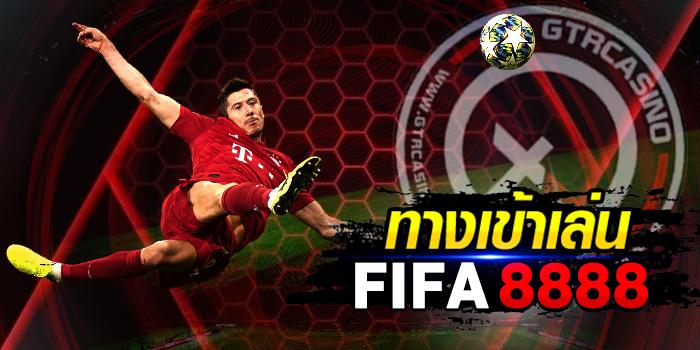 ทางเข้าเล่น fifa8888
