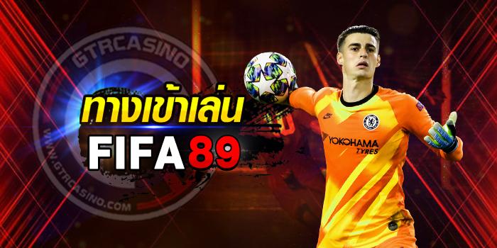 FIFA89 เว็บคาสิโนออนไลน์ ครบวงจร มั่นคง ปลอดภัย 100%