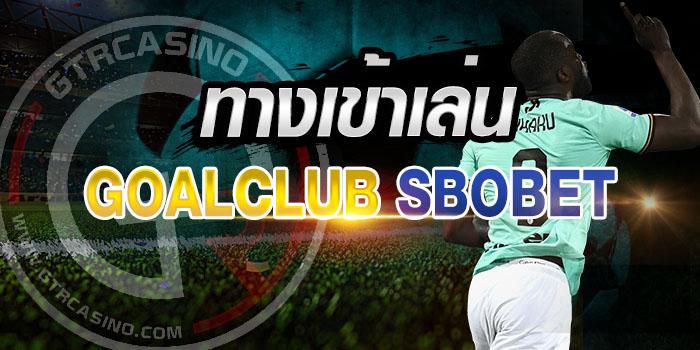 ทางเข้าเล่น goalclub-sbobet