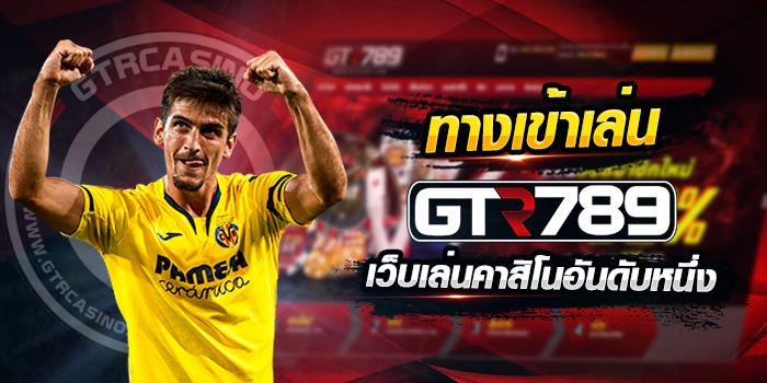 ทางเข้า GTR789