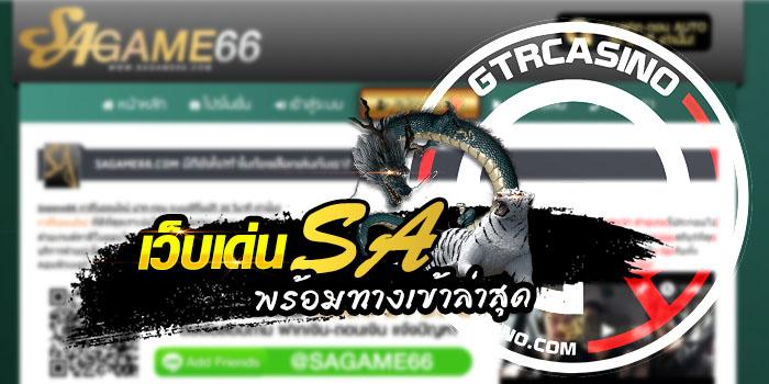 SAGAME66 ทางเข้า 2019 ดูโปรโมชั่นสมัคร SAGAME66