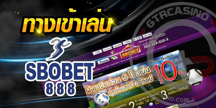 SBOBET888 คาสิโนออนไลน์ กับเกมพนันออนไลน์เยอะที่สุดในประเทศไทย