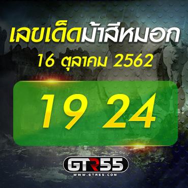 เลขเด็ดม้าสีหมอก 16 ตุลาคม 2562
