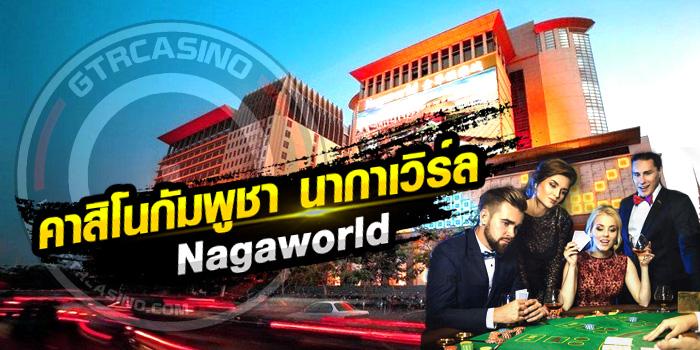 คาสิโนกัมพูชา นากาเวิร์ล (Nagaworld) คาสิโนสุดหรูในกรุงพนมเปญ