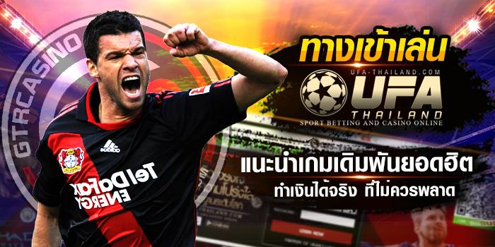 UFA-THAILAND แนะนำเกมเดิมพันยอดฮิต ทำเงินได้จริง ที่ไม่ควรพลาด