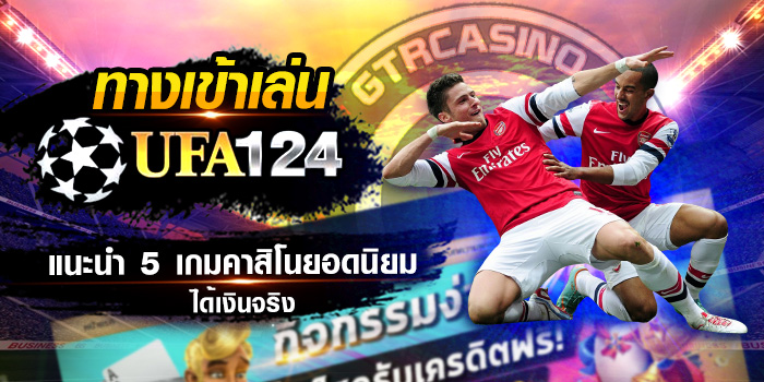 UFA124 แนะนำ 5 เกมคาสิโนออนไลน์ยอดนิยม ได้เงินจริง (youlike124)