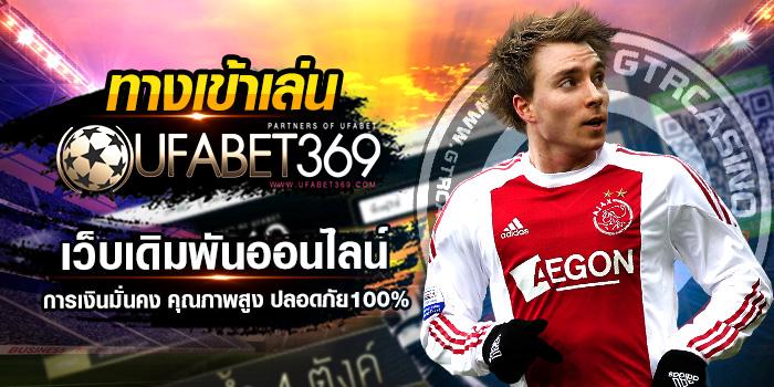 UFABET369 เว็บเดิมพันออนไลน์ การเงินมั่นคง คุณภาพสูง ปลอดภัย 100%