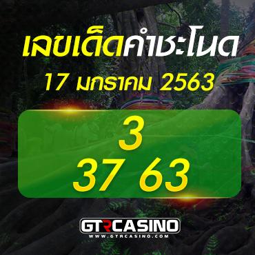 เลขเด็ดคำชะโนด งวดวันที่ 17 มกราคม 2563