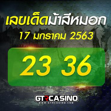 เลขเด็ดม้าสีหมอก งวดวันที่ 17 มกราคม 2563