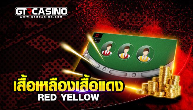 สอนเล่นเสื้อเหลืองเสื้อแดงออนไลน์ แนะนำมือใหม่ในการเล่น