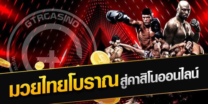 พัฒนาการเดิมพันมวยไทยโบราณสู่เกมออนไลน์