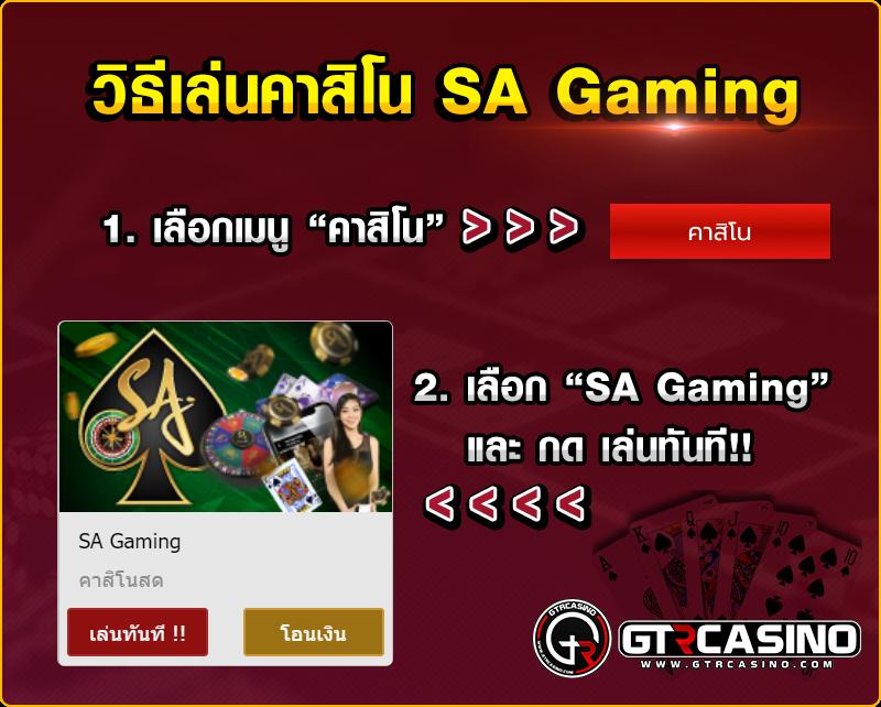 วิธีเล่นเกมเดิมพัน Sa Gaming