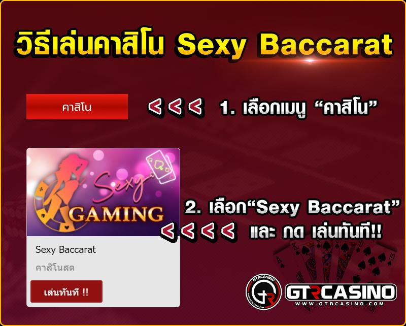วิธีเล่นเกมเดิมพัน Sexy Baccarat