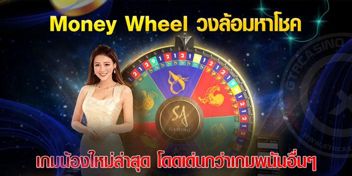 Money Wheel ที่ดีกว่าและโดดเด่นกว่าเกมเดิมพันอื่น ๆ