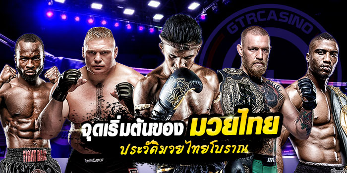 ทำความรู้จักกับประวัติมวยไทย ต้นกำเนิดจนถึงปัจจุบัน