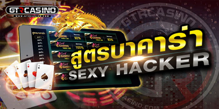 สูตรบาคาร่า sexy hacker