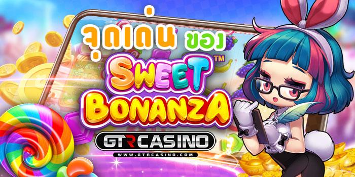จุดเด่นของ Sweet Bonanza