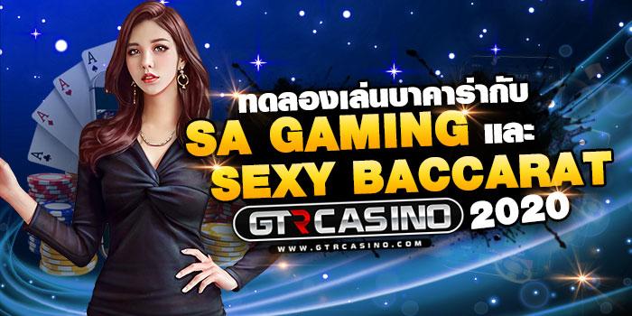 ทดลองเล่นบคาร่ากับ SA GAMING และ SEXY BACCARAT 2020 ที่ Gtrcasino