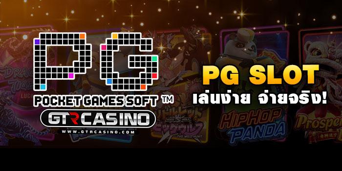 สล็อต PG (PG SLOT) เกมสล็อตออนไลน์ 2020 เล่นง่าย จ่ายจริง