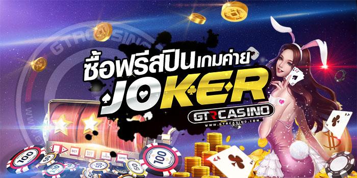 ขั้นตอนการซื้อฟรีสปินกับเกมค่าย JOKER ที่ซื้อง่าย ให้เยอะ แถมราคาถูก! คุ้มสุด ๆ