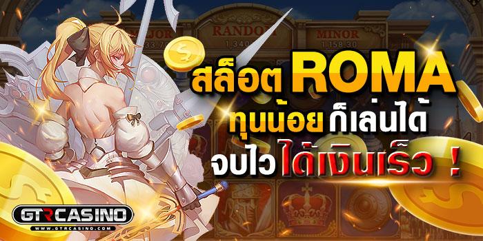 เกมสล็อต ROMA เกมสล็อตทุนน้อย แตกง่าย ได้เงินไว!