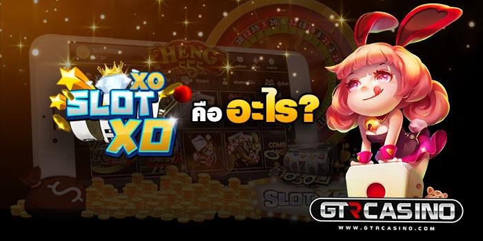 สล็อต XO คืออะไร? มาทำความรู้จักเกมสล็อตแนวใหม่กัน